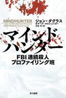 マインドハンター FBI連続殺人プロファイリング班