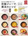 炊飯ジャーでスイッチひとつの魔法のレシピ【電子書籍】