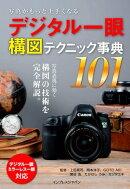 【立ち読み版】写真がもっと上手くなる デジタル一眼 構図テクニック事典101