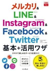 できるfit メルカリ&LINE&Instagram&Facebook&Twitter 基本+活用ワザ【電子書籍】[ 田口 和裕 ]