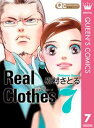 Real Clothes 7【電子書籍】[ 槇村さとる ]