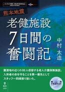 熊本地震 老健施設7日間の奮闘記