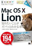 ポケット百科DX Mac OS X 10.7 Lion 知りたいことがズバッとわかる本