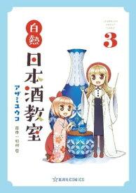白熱日本酒教室(3)【電子書籍】[ アザミユウコ ]
