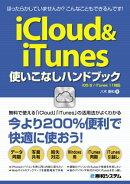 iCloud&iTunes使いこなしハンドブック