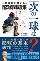 「次の一球は?」野球脳を鍛える配球問題集