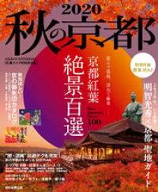 秋の京都2020【電子書籍】