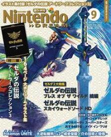 Nintendo DREAM 2021年9月号【電子書籍】
