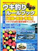 ウキ釣りルールブック