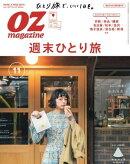 オズマガジン 2017年11月号 No.547