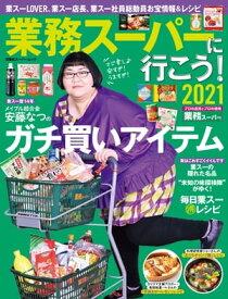 業務スーパーに行こう!2021【電子書籍】[ 双葉社 ]