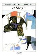 ハムレット ーーシェイクスピア全集(1)
