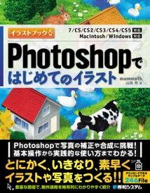 Photoshopで はじめてのイラスト【電子書籍】[ mammoth.山田充 ]