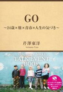 GO 〜24歳×旅×青春×人生の気づき〜