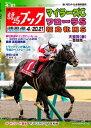 週刊競馬ブック2019年04月15日発売号【電子書籍】