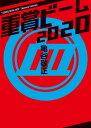 重賞ビーム 2020【電子書籍】[ 亀谷 敬正 ]