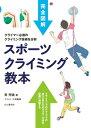 スポーツクライミング教本【電子書籍】[ 東 秀磯 ]
