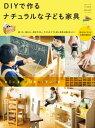 DIYで作る ナチュラルな子ども家具【電子書籍】[ Come home! 編集部 ]