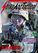 Strike And Tactical 2018年 3月号