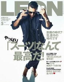 LEON 2020年 05月号やっぱり「スーツ」なんて最高だ!【電子書籍】