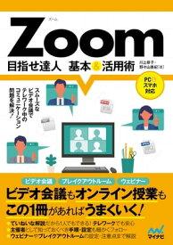 Zoom 目指せ達人 基本&活用術【電子書籍】[ 川上恭子 ]