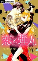 恋と弾丸【マイクロ】(9)