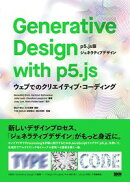 Generative Design with p5.js
