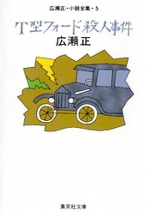 T型フォード殺人事件(広瀬正小説全集5)【電子書籍】[ 広瀬正 ]