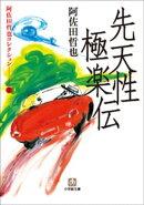 阿佐田哲也コレクション5 先天性極楽伝