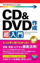今すぐ使えるかんたんmini CD&DVD 作成超入門 [Windows 10対応版]