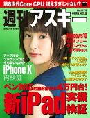 週刊アスキーNo.1173(2018年4月10日発行)