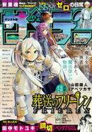 週刊少年サンデー 2020年35号(2020年7月29日発売)