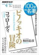 NHK 100分 de 名著 コッローディ『ピノッキオの冒険』 2020年4月[雑誌]