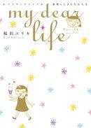 my dear life 素晴らしきかな女人生(1)