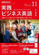 NHKラジオ 実践ビジネス英語 2018年11月号[雑誌]