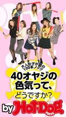 「40オヤジの色気」ってどうですか? by Hot-Dog PRESS 大人女子が愛の100本ノック!