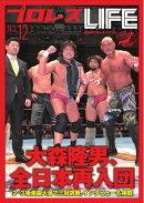 プロレスLIFE~全日本プロレスデジタルマガジン 2012年 vol.12