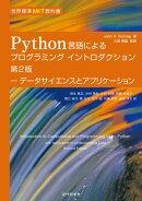 世界標準MIT教科書 Python言語によるプログラミングイントロダクション 第2版