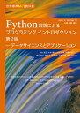 世界標準MIT教科書 Python言語によるプログラミングイントロダクション 第2版データサイエンスとアプリケーション【電子書籍】[ Guttag John V...