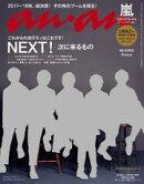 anan (アンアン) 2018年 1月10日号 No.2084 [NEXT! 〜次に来るもの〜]