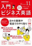 NHKラジオ 入門ビジネス英語 2018年11月号[雑誌]