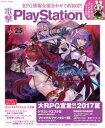電撃PlayStation Vol.642【電子書籍】[ 電撃PlayStation編集部 ]