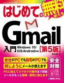 はじめてのGmail入門[第5版]