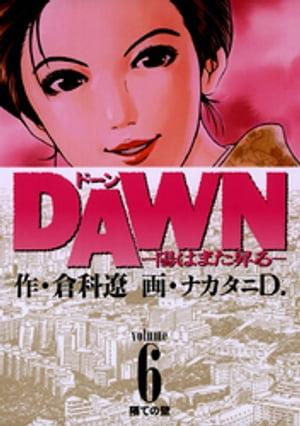 DAWN(ドーン)(6)【電子書籍】[ ナカタニD. ]