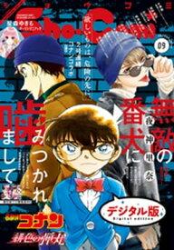 Sho-Comi 2020年9号(2020年4月3日発売)【電子書籍】[ ShoーComi編集部 ]