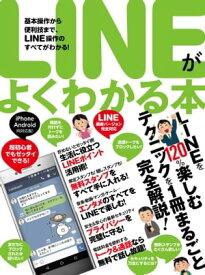 LINEがよくわかる本【電子書籍】