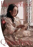 王妃ベルタの肖像 3