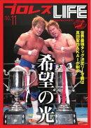 プロレスLIFE~全日本プロレスデジタルマガジン 2011年 vol.11