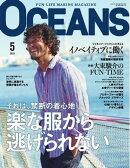 OCEANS(オーシャンズ) 2020年5月号