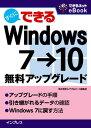 すぐにできる Windows 7→10無料アップグレード【電子書籍】[ 清水 理史 ]